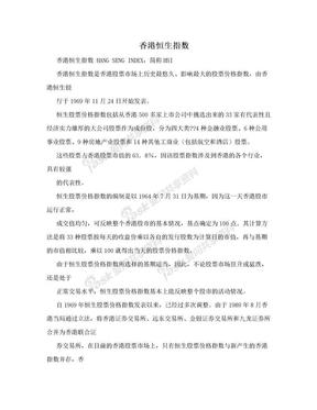 香港恒生指数.doc