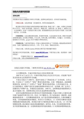 公司理财案例:中南日用化学品公司资本预算分析.doc