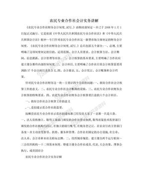 农民专业合作社会计实务讲解.doc