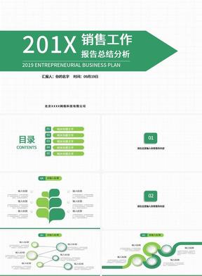 清新绿色工作报告PPT.pptx
