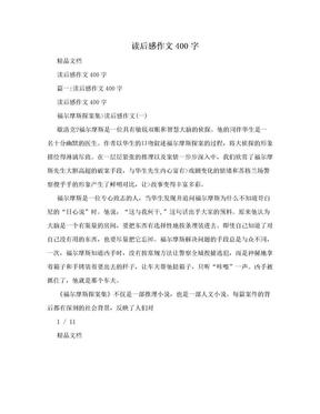 读后感作文400字.doc