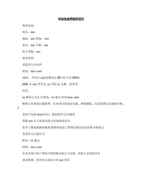毕业生优秀简历范文.docx