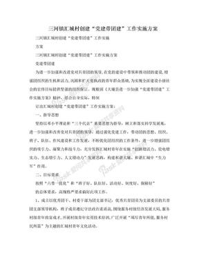 """三河镇汇城村创建""""党建带团建""""工作实施方案.doc"""