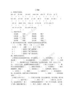 人教版五年级下册语文每课练习.doc