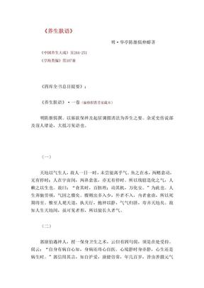 养生肤语(陈继儒).doc