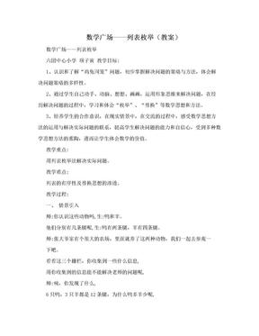 数学广场——列表枚举(教案).doc