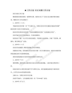 ★工作计划-社区双拥工作计划.doc