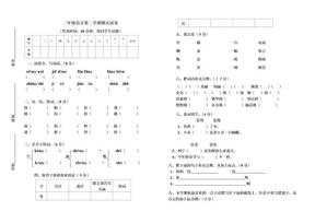 二年级语文下册期末试卷.doc