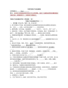 全国导游证考试试题集及其答案.doc