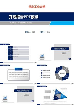 河北工业大学开题报告ppt模板【经典】.ppt