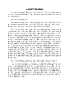 入党积极分子培训自我总结.docx