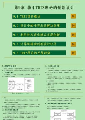 09基于TRIZ理论的创新设计.ppt