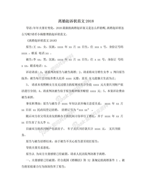 离婚起诉状范文2018.doc