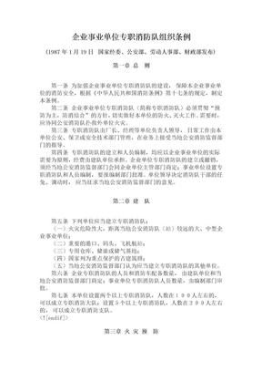 404企业事业单位专职消防队组织条例.doc