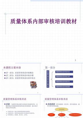 质量体系内部审核培训教材.ppt