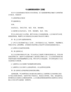 个人担保贷款合同范本【正规】.docx