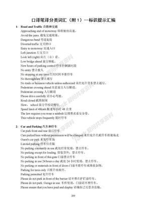 口译分类词汇表口译笔译分类词汇(附)--标识提示汇编.doc