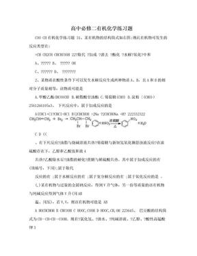 高中必修二有机化学练习题.doc
