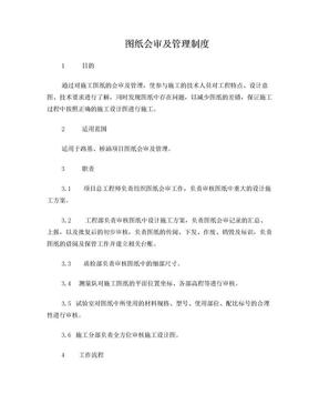 图纸会审及管理制度.doc