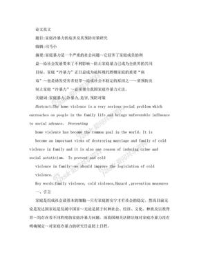【论文文献】家庭冷暴力的危害及其预防对策研究.doc