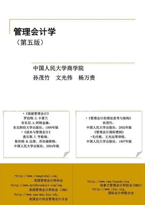 人大第五版管理会计学课件(孙茂竹)第1章.ppt