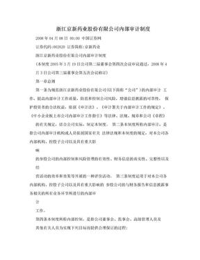 浙江京新药业股份有限公司内部审计制度.doc