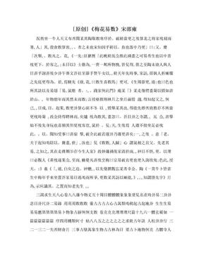[原创]《梅花易数》宋邵雍.doc