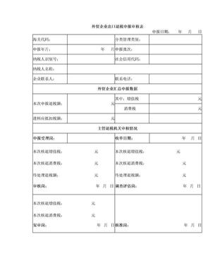 外贸企业出口退税申报审核表模板.doc