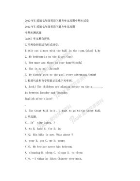 2012年仁爱版七年级英语下册各单元及期中期末试卷.doc