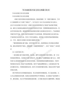 年企业质量月征文范文两篇(范本).doc