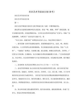社区艺术节活动方案(参考).doc