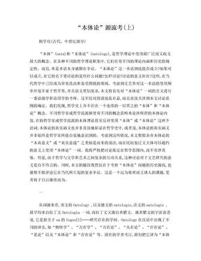 本体论源流考.doc