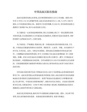 中国高血压防治指南.doc