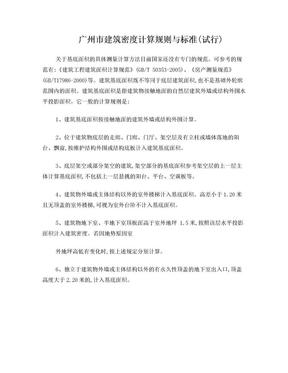 广州市建筑密度计算规则与标准.doc