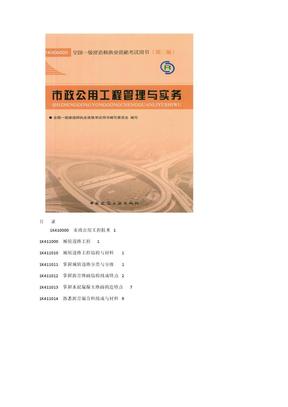 2011一建(市政实务)word版(可编辑、带重点及历年考题解析)20111002.doc