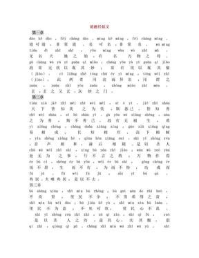 少儿道德经原文(注音版).doc