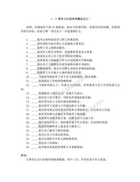 (一)领导力自我评价测试表.doc