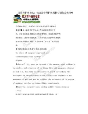 急诊科护理论文:浅谈急诊科护理现状与创伤急救策略.doc