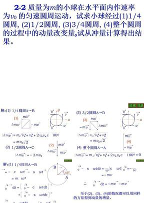 02守恒定律习题.ppt