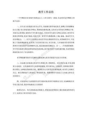 培智学期工作总结.doc