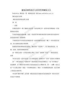 服装店销售技巧与经营管理解析大全.doc