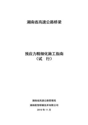 湖南省高速公路桥梁预应力精细化施工指南(11.10定稿).doc