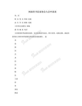 河南省书法家协会入会申请表.doc