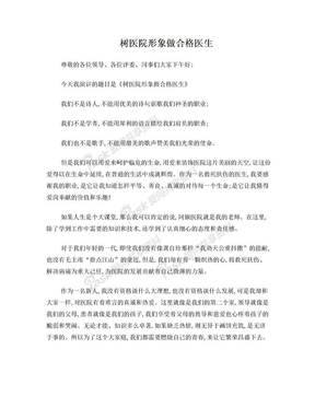 医师节树形象,做合格医生演讲稿.doc