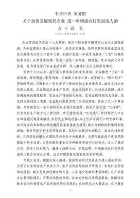 中共中央 国务院关于加快发展现代农业 进一步增强农村发展活力的若干意见.doc