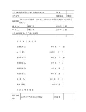 制剂车间空气净化系统再验证方案.doc