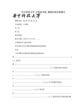 华中科技大学_计算机学院_数据结构实验报告.doc