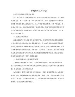 行政部月工作计划.doc