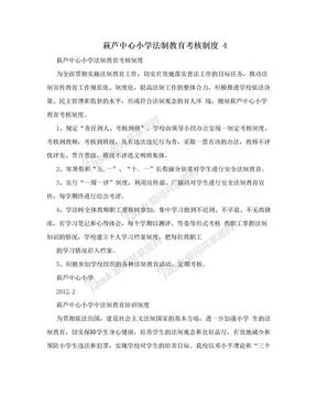 萩芦中心小学法制教育考核制度 4.doc