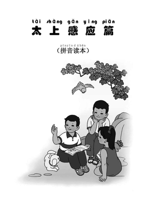 感应篇拼音读本.pdf